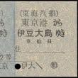 硬券追究0052 東海汽船-3