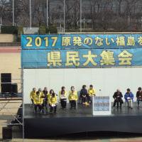 「2017原発のない福島を! 県民大集会」に参加して