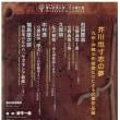 芥川也寸志の夢:九州・沖縄の作曲家たちによる交響作品展