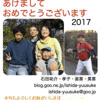 新年のごあいさつ 2017