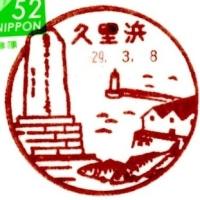 ぶらり旅・久里浜郵便局(神奈川県横須賀市)