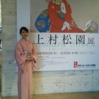 奥田元宋 小由女美術館