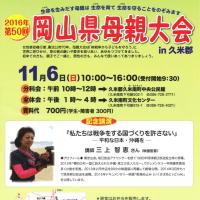 【お知らせ】岡山県母親大会