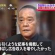 西田敏行中傷が前例に「フェイクニュース」逮捕者続出の可能性