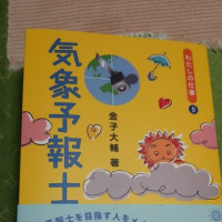 """3冊目出版!気象予報士 (シリーズ""""わたしの仕事8"""")"""