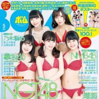 ボム! 2017年5月号の付録は両面超ビッグポスター(NGT48&NMB48)