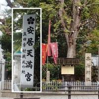 真田幸村戦死の地 天王寺区「安居神社」