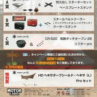 『本日のお仕事&秀岳荘コラボ企画告知♪』