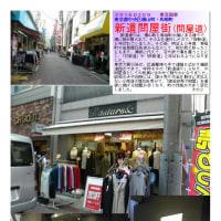 散策 「商店街ー255」 新道問屋街(問屋道)