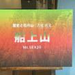 大山自然歴史館にて写真展「船上山」が開催中です!