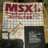 MSXゲームミュージックプログラム大全集