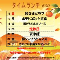 10/16~10/22タイムランチのお知らせ