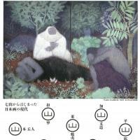 「日本画山脈 再生と革新~逆襲の最前線」(6/3~7/17)
