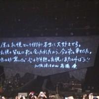 無事に入れました札幌。高橋優の歌を堪能しました