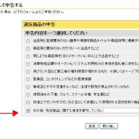 アプリ関連(違反報告編)