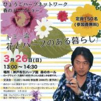 今度の日曜日は神戸布引ハーブ園に遊びに来て下さいね☀トミー