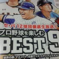 延長戦・・あら!可愛いわ!!野球?( ^_^)