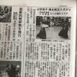 平成28年度伊南武道館少年剣道大会