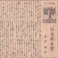 柳田國男も高く評価した『日本巫女史』(付・柳田國男の名言)