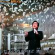 NHK【うたコン】出演の布施明~2017/1/24(火)
