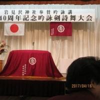 岩見沢神宮奉賛吟詠講40周年大会に参加してきました
