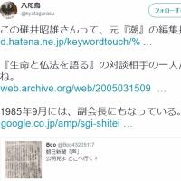 朝日新聞「声」欄への投稿者は、元雑誌「潮」編集長で、創価学会の元副会長さんだった