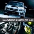 New WRX STI デビューフェア