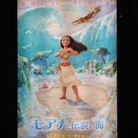 映画 『モアナと伝説の海』