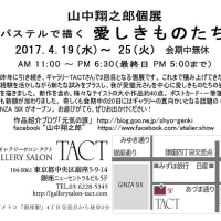 2nd TACT個展のご案内