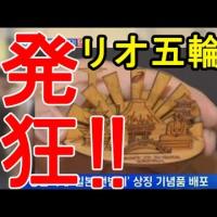【あ~ぁ~どんどん遠ざかる日本の援助】韓国リオ五輪で発狂!日本のお土産がとんでもない代物で唖然!TVでワザワザ紹介する物とは?