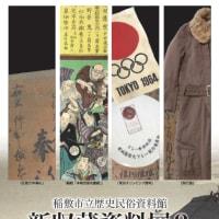 【展示会】新収蔵資料展2開催中