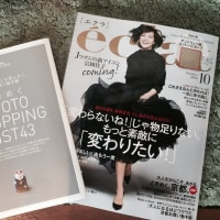 集英社発行「エクラ」10月号でご紹介いただきました。