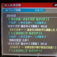 2016/10/20 MHX 狩猟日誌 HR210→211