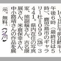 写真展「風」展(4人展)・新聞予告記事