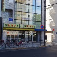 おおした鍼灸院への行き方(青山一丁目駅より)