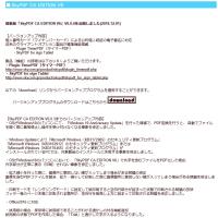 最新版「SkyPDF CA EDITION V6」V6.0.4を公開しました(2016.12.01)