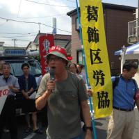 公共清掃昭和支部社前行動を葛飾区労協が支援!