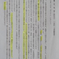 クイズ  いま日本があるのは、「なんとか宣言」を受け入れたからです。知っていますか?全文です。