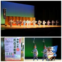"""""""和歌山県民族芸能祭"""""""