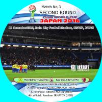 FIFAクラブワールドカップ JAPAN 2016 マッチ3