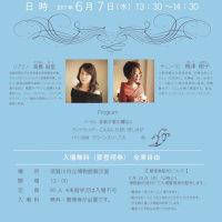 須賀川市立博物館ミュージアムコンサート