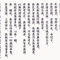 世界三大宗教(経典への認識纏め)