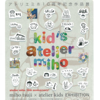 kid's atelier miho