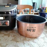 IH炊飯器にグレードアップしました