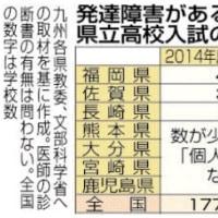 発達障害者の受験、配慮進まず 九州7県公立高、措置は十数件