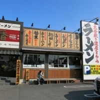麺堂 香 ホワイトロード店