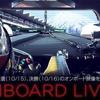 トヨタ:WEC 富士6時間レースのオンボード映像を生配信