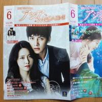 「TSUTAYAアジアMAGAZINE 6月号」