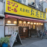 江古田のお志ど里に行ってきた。