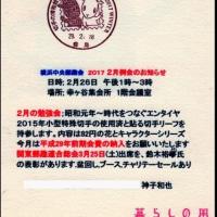 横浜中央郵趣会2月例会